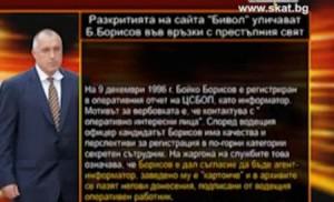 """Досието """"Буда"""" продължава да тресе България (видео)"""