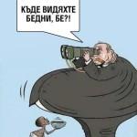 Резилът на управляващите: От общо 7 милиона 5 милиона българи живеят мизерно