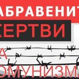 На 1 февруари почитаме жертвите на комунизма в България