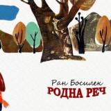 Официално: 15 милиона по света говорят български език