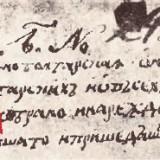 История славянобългарска или славНобългарска