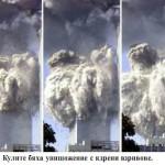 Ядрената истина за 11 септември 2001 г.