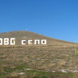 Млад мъж загина в Испания, селото му събра 18 хил. лева за разноските
