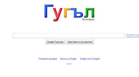 Гугъл – България, изостави латиницата в чест на 24-ти май ...