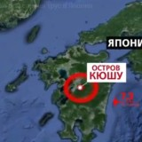 Прогнозата се сбъдна: Страшно земетресение,  изригнал вулкан в Япония (видео)
