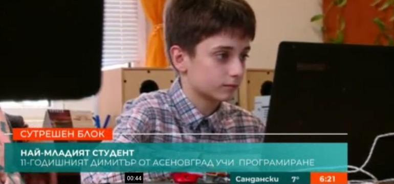 Българче само на 11 години е студент в Софтуерен университет (видео)